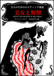 美女と野獣-電子書籍