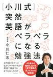 [小川式]突然英語がペラペラになる勉強法-電子書籍