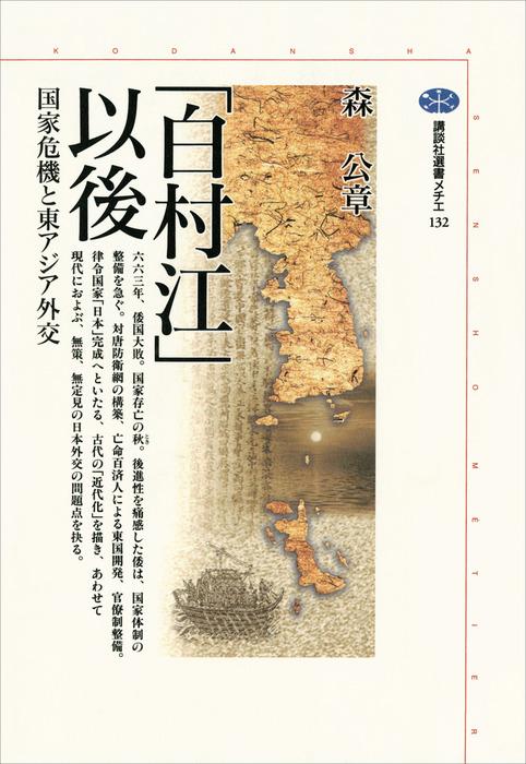 「白村江」以後 国家危機と東アジア外交-電子書籍-拡大画像