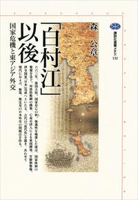 「白村江」以後 国家危機と東アジア外交