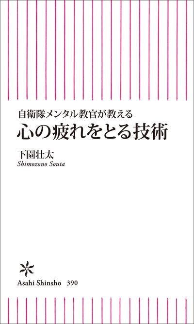 自衛隊メンタル教官が教える 心の疲れを取る技術-電子書籍