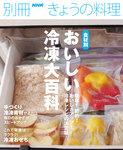 食材別おいしい冷凍大百科-電子書籍