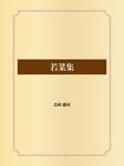 若菜集-電子書籍
