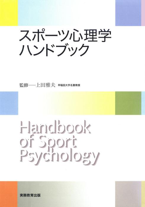 スポーツ心理学ハンドブック拡大写真