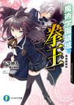 魔術学園領域の拳王 黒焔姫秘約-電子書籍