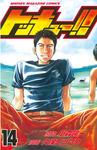 トッキュー!!(14)-電子書籍