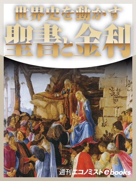 世界史を動かす 聖書と金利拡大写真