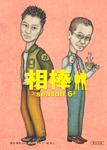 相棒 season6 上-電子書籍