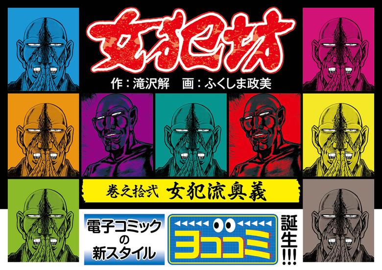 【ヨココミ】女犯坊(12)-電子書籍-拡大画像