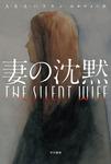 妻の沈黙-電子書籍
