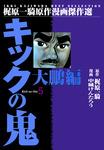 キックの鬼5-電子書籍