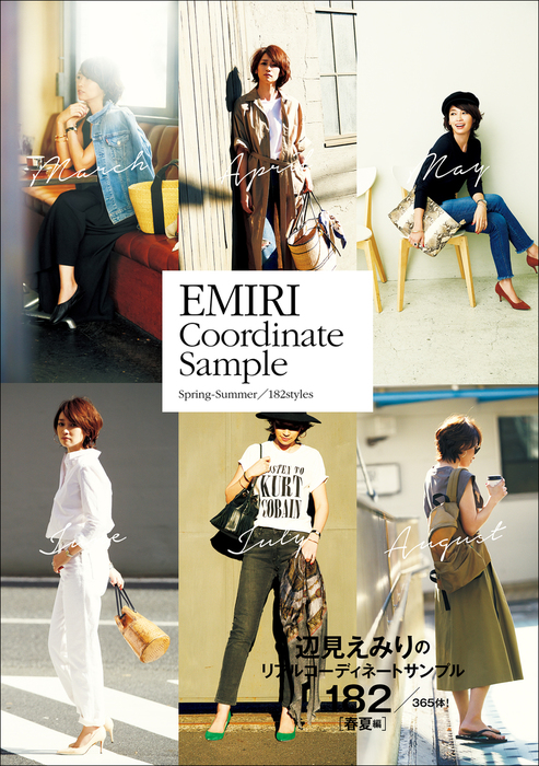 EMIRI Coordinate Sample - Spring-Summer/182styles --電子書籍-拡大画像
