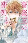 薔薇王の葬列 3-電子書籍