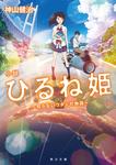小説 ひるね姫 ~知らないワタシの物語~-電子書籍