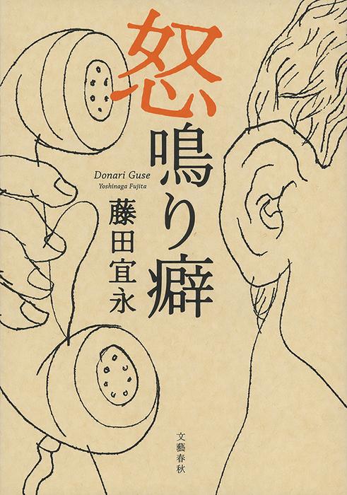 怒鳴り癖-電子書籍-拡大画像