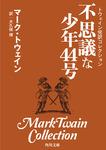 トウェイン完訳コレクション 不思議な少年44号-電子書籍