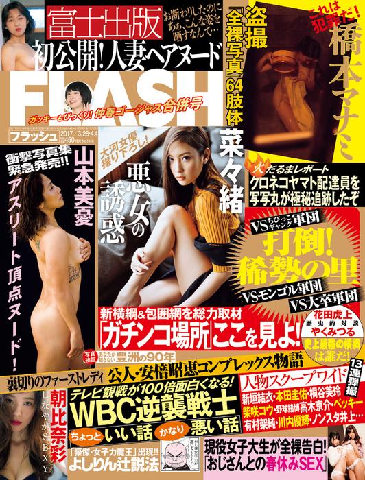 週刊FLASH(フラッシュ) 2017年3月28日・4月4日号(1416号)拡大写真