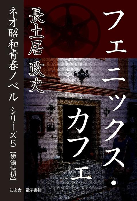 フェニックス・カフェ――ネオ昭和青春ノベル シリーズ5拡大写真