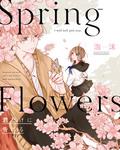 Spring Flowers 君だけに告げる-電子書籍