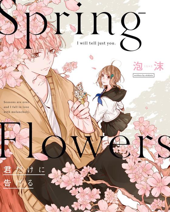 Spring Flowers 君だけに告げる-電子書籍-拡大画像