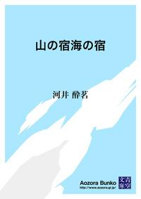 山の宿海の宿-電子書籍
