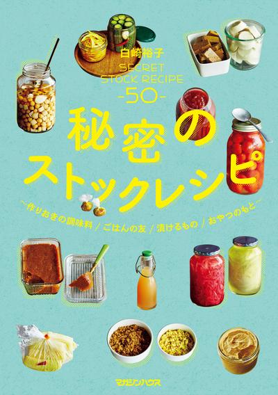 秘密のストックレシピ-電子書籍