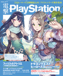 電撃PlayStation Vol.615 【プロダクトコード付き】-電子書籍