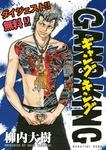 ギャングキング【無料!ダイジェスト版】-電子書籍