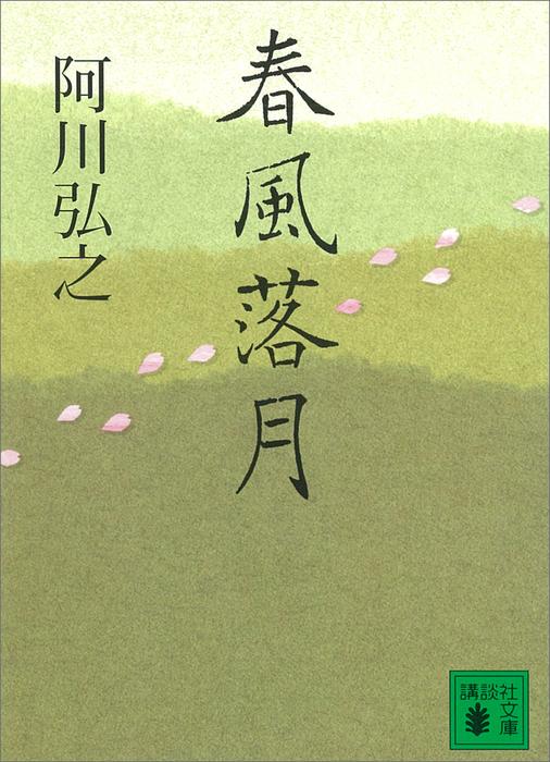 春風落月拡大写真