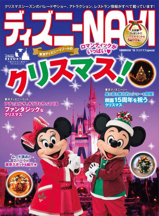ディズニーNAVI'16 クリスマスspecial拡大写真