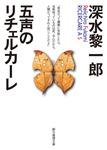 五声のリチェルカーレ-電子書籍