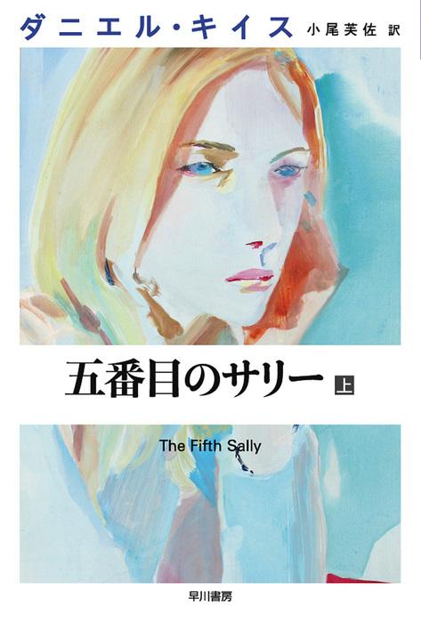五番目のサリー 上-電子書籍-拡大画像