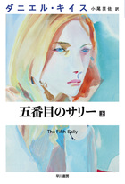「五番目のサリー(ダニエル・キイス文庫)」シリーズ