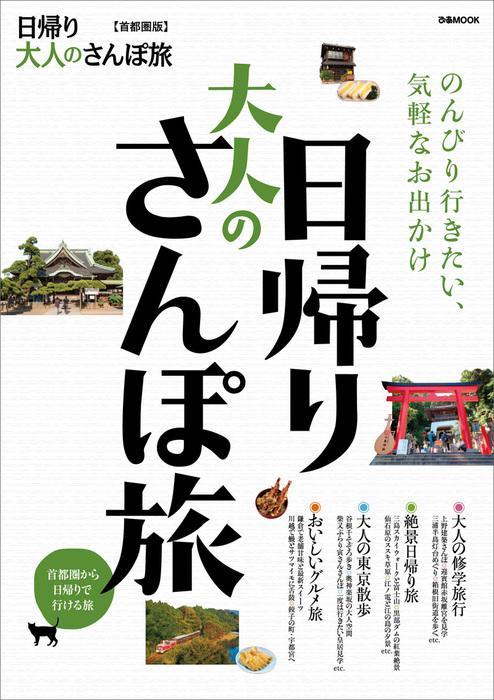 日帰り大人のさんぽ旅 首都圏版-電子書籍-拡大画像