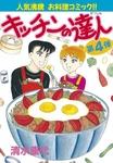 キッチンの達人(4)-電子書籍