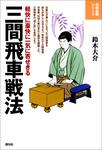 将棋必勝シリーズ 三間飛車戦法 軽快に豪快に一気に寄せきる-電子書籍