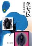 美女伝-電子書籍