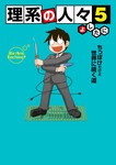 理系の人々5-電子書籍