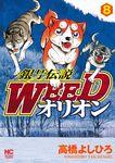 銀牙伝説WEEDオリオン 8-電子書籍
