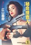 秘命捜査人(ハンター・コップ)~無法戦士・雷神~-電子書籍