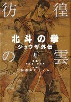 「彷徨の曇 北斗の拳 ジュウザ外伝」シリーズ