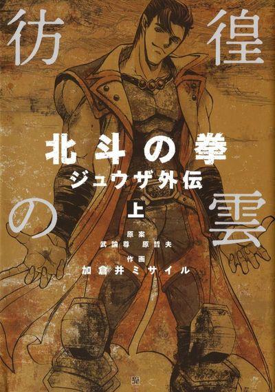 彷徨の曇 北斗の拳 ジュウザ外伝 上-電子書籍