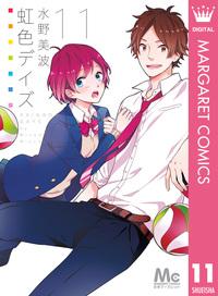 虹色デイズ 11-電子書籍