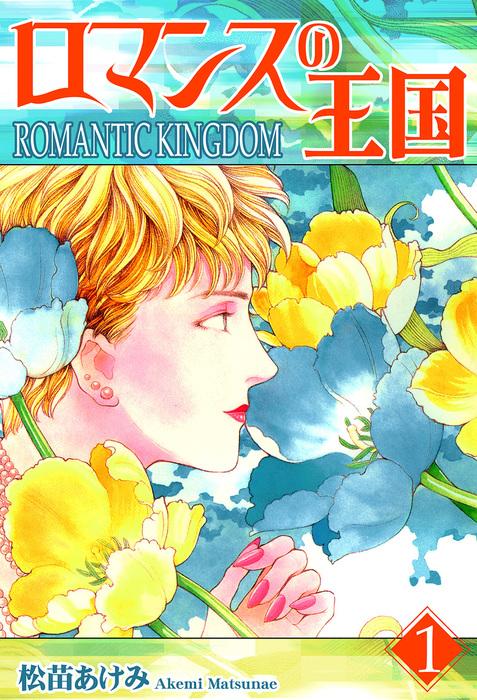 ロマンスの王国(1)拡大写真
