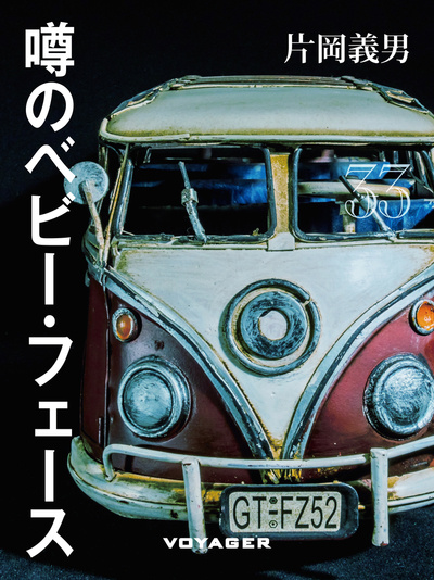 噂のベビー・フェース-電子書籍