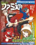 週刊ファミ通 2015年12月31日号-電子書籍