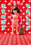 中島ハルコの恋愛相談室-電子書籍