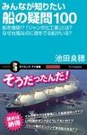 みんなが知りたい船の疑問100 船を増築!?「ジャンボ化工事」とは?なぜ台風なのに港をでる船がいる?-電子書籍