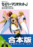 【合本版】SMガールズ セイバーマリオネットJ 全12巻-電子書籍