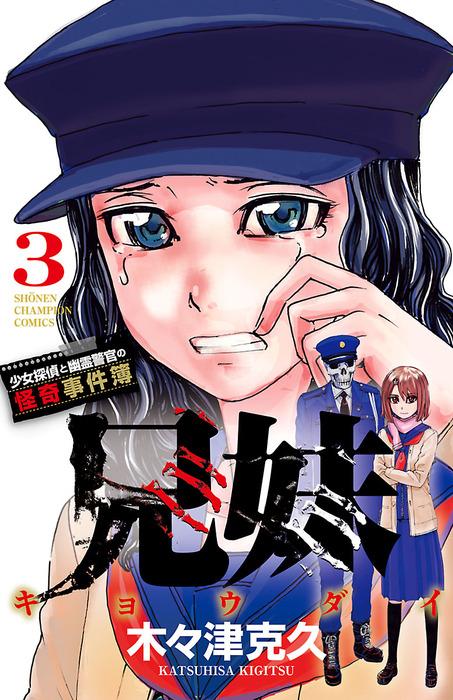 兄妹 少女探偵と幽霊警官の怪奇事件簿 3-電子書籍-拡大画像